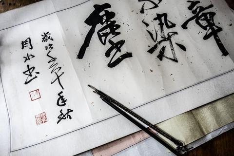 een cursus Chinees volgen om Chinees te leren